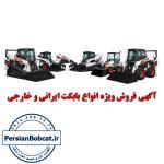 فروش ویژه انواع بابکت ایرانی و خارجی